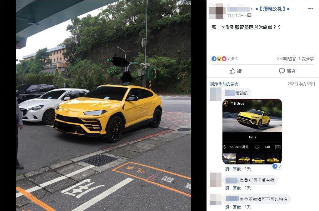 一名網友在路上看見藍寶堅尼休旅車,感到相當驚奇,其他網友則指出,該車看起來雖像一...