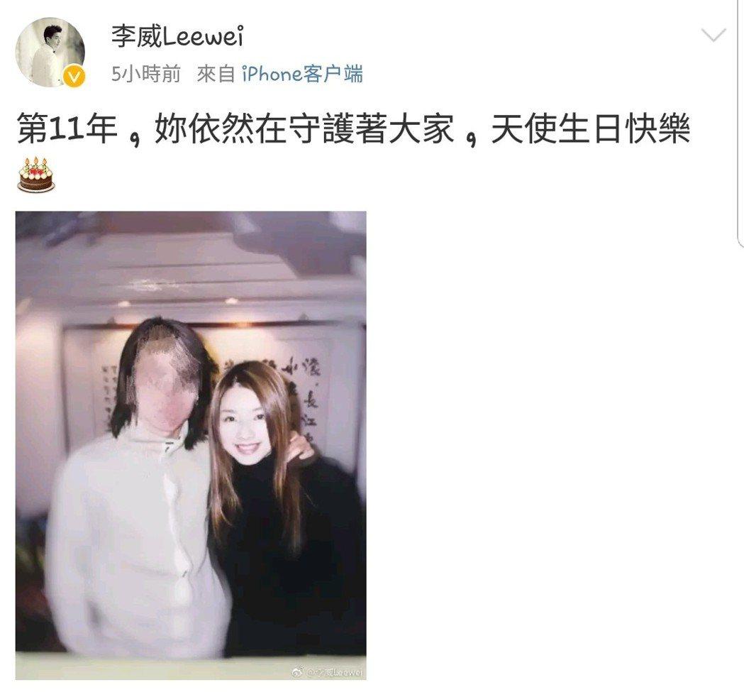 李威po文悼念許瑋倫。圖/截圖自微博