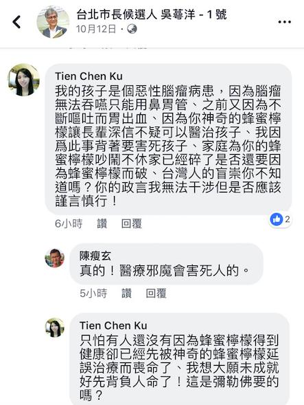 無黨籍台北市長候選人吳蕚洋宣導蜂蜜檸檬的好處,卻遭網友吐槽恐耽誤治療。圖/報系資...