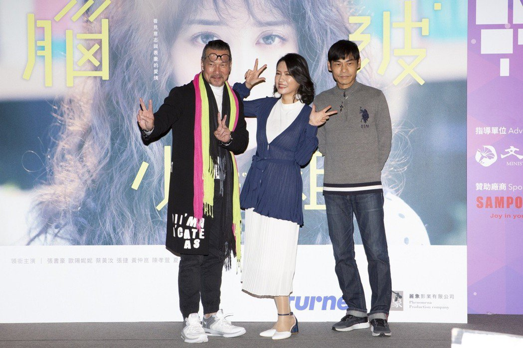 黃仲崑(左起)、陳孝萱、夏靖庭合作「腦波小姐。圖/麗象影業提供
