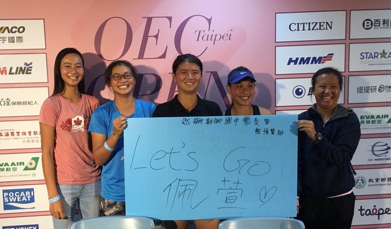 陳佩萱(右二)和吳芳嫺(右三)今天出戰,還有學妹特製加油板支持。記者曾思儒/攝影