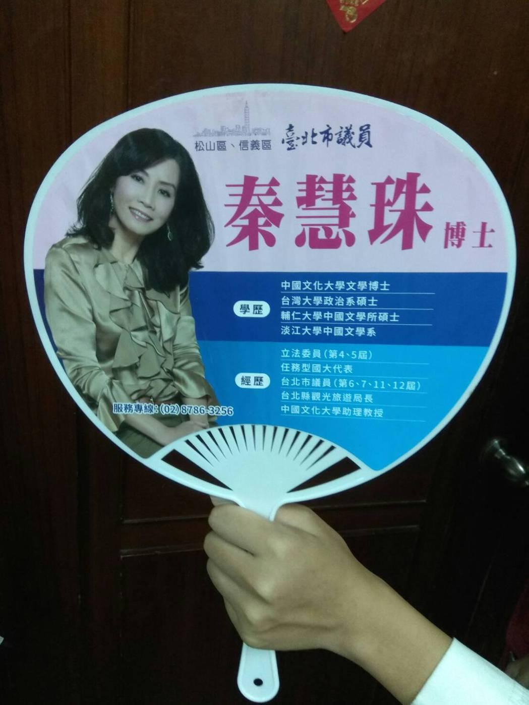 秦慧珠今年首次將扇子作為競選小物發送給選民。圖/秦慧珠競選團隊提供