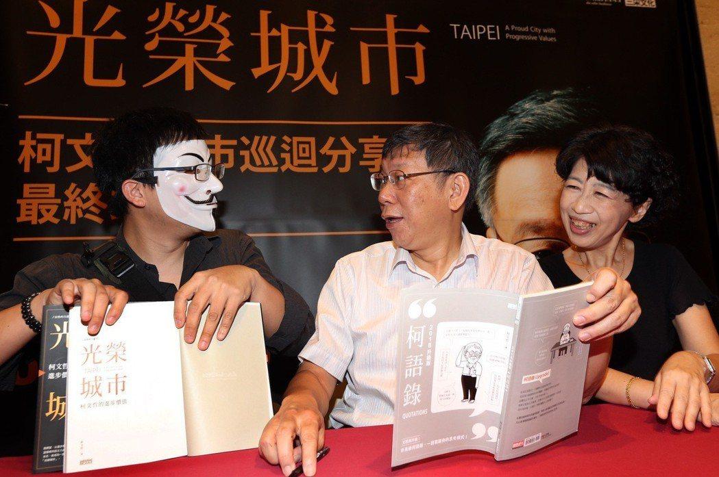 台北市長柯文哲選前舉辦「光榮城市」新書最終場簽書會,完全不怕「輸」。圖/聯合報系...