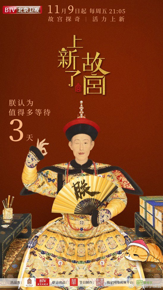 """推開600年故宮大門 看看文化綜藝上了啥""""新""""?"""