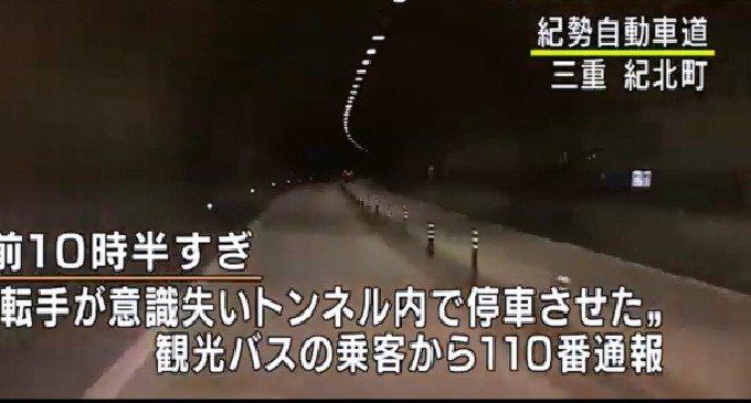 圖為巴士駛入隧道現場情形。圖擷自NHK