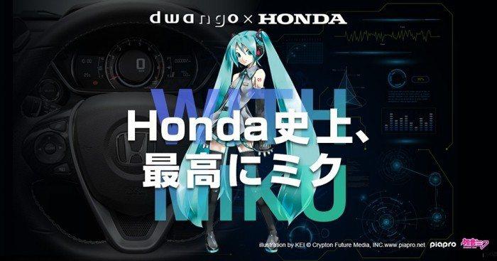 Honda x DWANGO推出初音語音行車助理「osoba」。 摘自Honda...