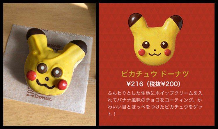 「皮卡丘甜甜圈」實品和官方宣傳照不同,讓許多日本網友崩潰。圖/擷自misterd...