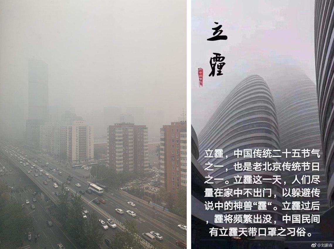 左圖為14日北京朝陽北路東三環、往央視方向所攝的霧霾圖。 圖/北京居民提供