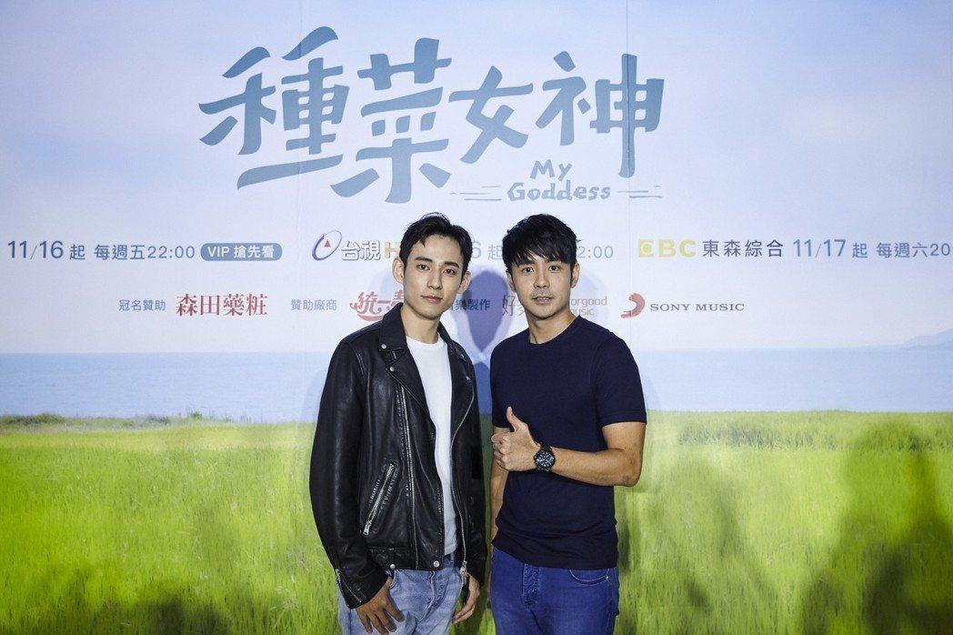 劉子千(右)、徐鈞浩出席「種菜女神」試映會。圖/歐銻銻娛樂提供
