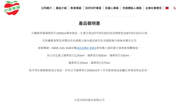 大西洋飲料公司在官網聲明,生產日為今年9月28日有效期限為108年6月25日以前...