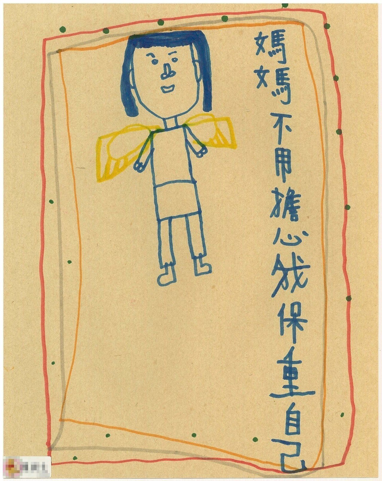 憨兒阿生也對經濟方面一直有很強的不安全感,在母親節的畫畫課中寫著「媽媽不用擔心我...