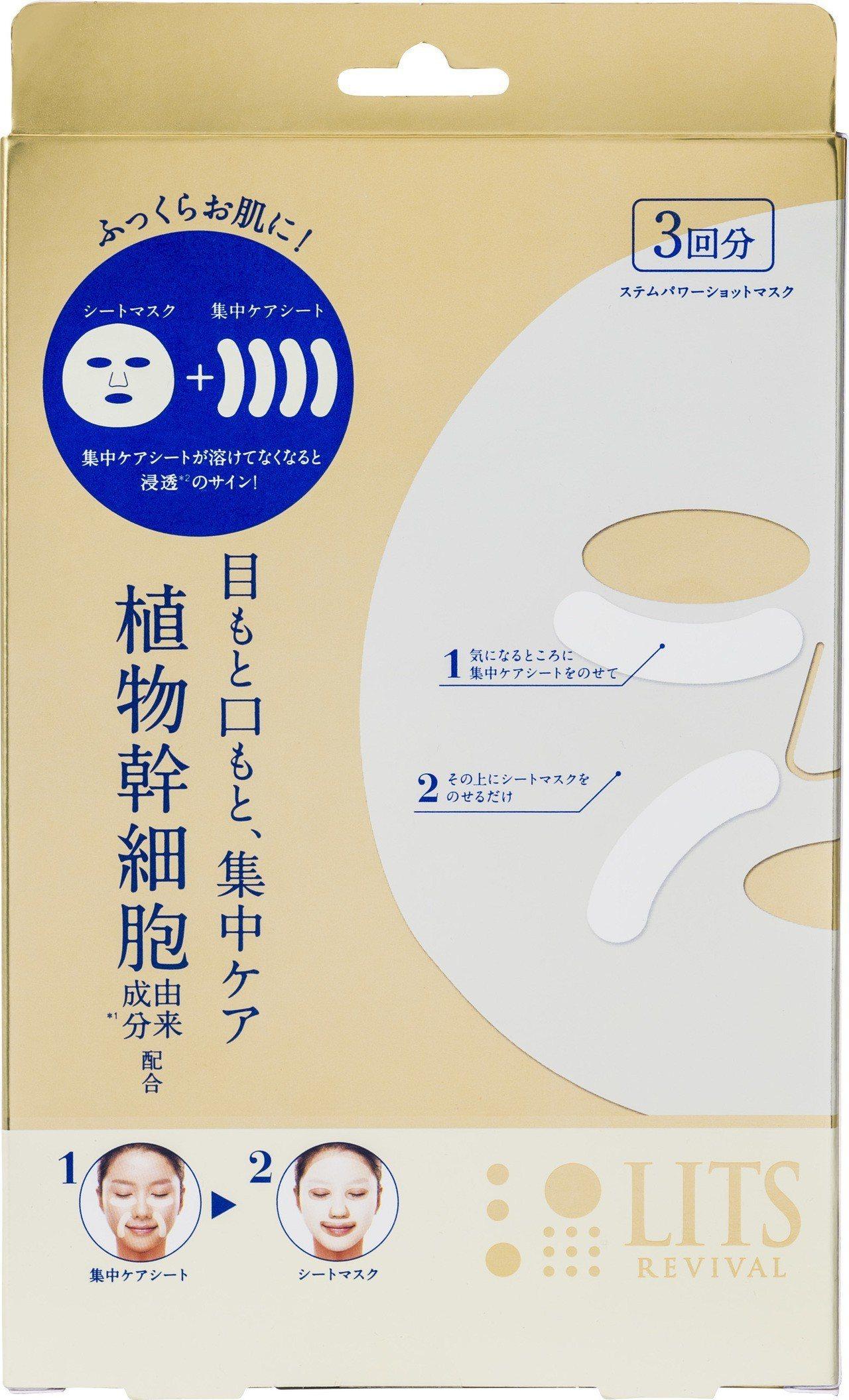 松本清台灣10大獨家品牌熱銷推薦TOP1:LITS逆齡潤澤集中修護膜3回入,售價...