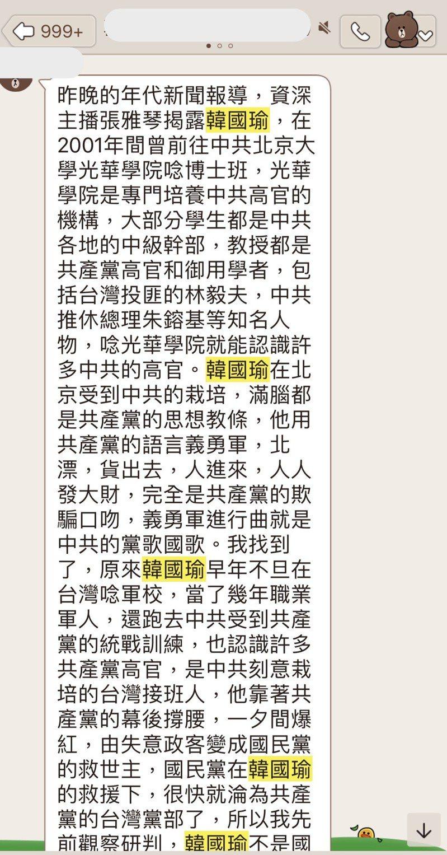 不再隱忍抹紅與抹黑 韓國瑜要全力反擊20日提告