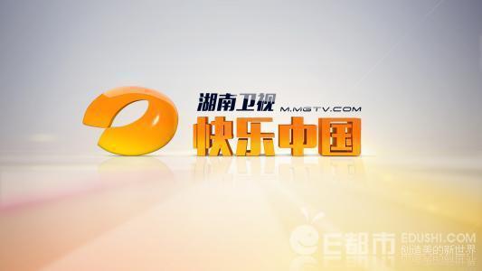 湖南衛視以打造「快樂中國」為形象,又被稱為「芒果台」。 圖/取自E都市網