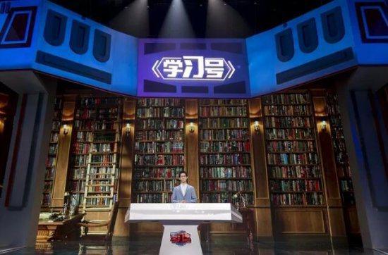 湖南衛視推出新節目「新時代學習大會」,啟動「學習號」。 圖/取自網路