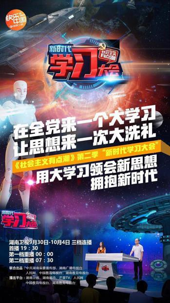 湖南衛視推出新節目「新時代學習大會」,快問快答「習思想」。 圖/取自網路