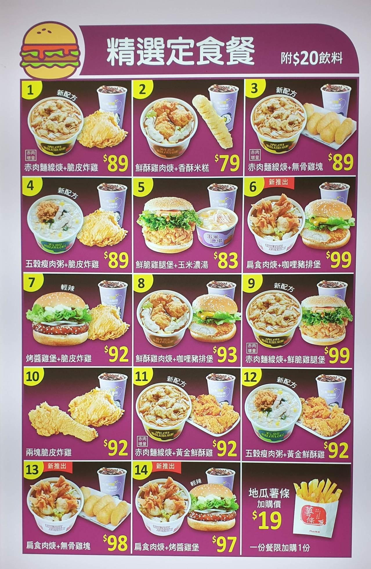 網友發出丹丹漢堡新菜單,不少人感概CP值已不是賣點了。圖擷自PTT
