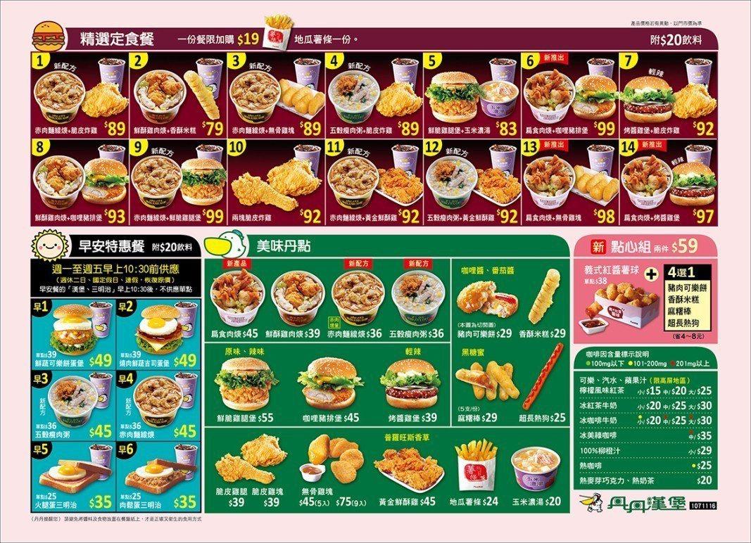 有網友發現「廣東粥、可樂餅」已從新菜單中消失。圖擷自丹丹漢堡