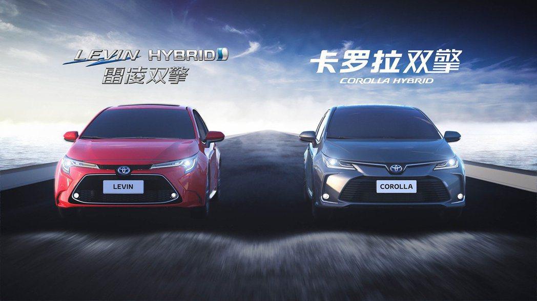 新世代一汽豐田卡羅拉雙擎與廣汽豐田雷凌Levin雙擎。 摘自Toyota