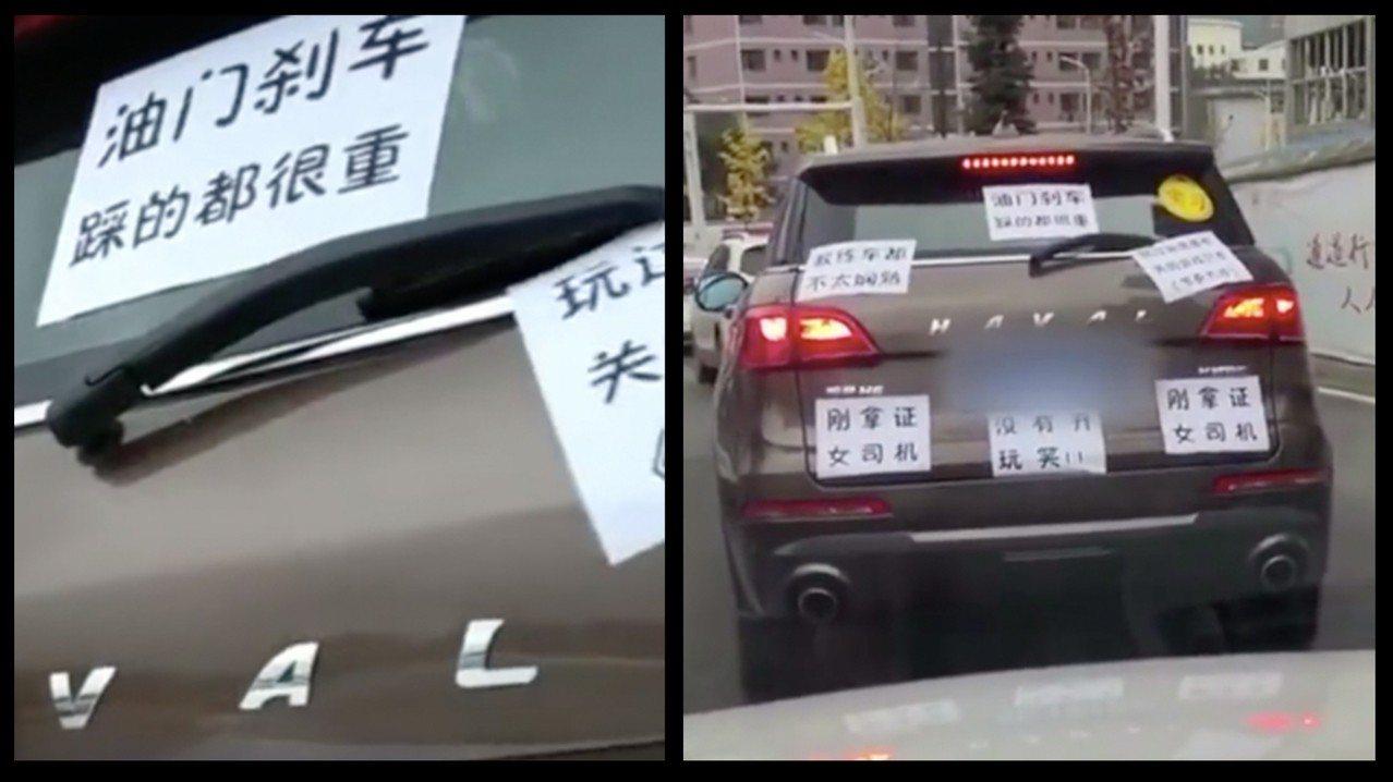 新手女駕駛剛上路就出車禍,丈夫不敢責備,只好用貼紙警告其他駕駛。圖片來源/梨視頻