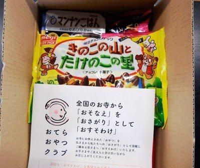 每個月一個零食箱配送到貧窮家庭裡。圖/翻攝寺廟零食俱樂部