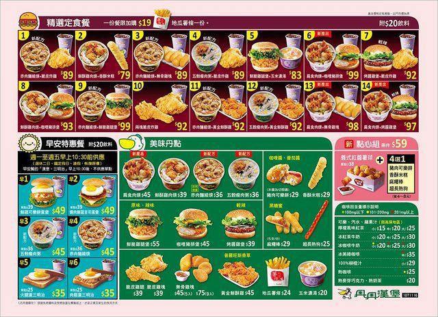 網友對丹丹漢堡漲價評價兩極。 圖片來源/丹丹漢堡 臉書