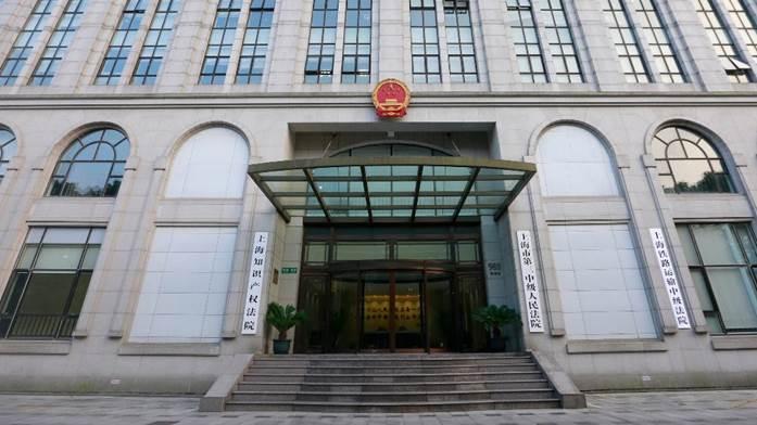 上海知識產權法院外觀;照片來源:上海知識産權法院微博