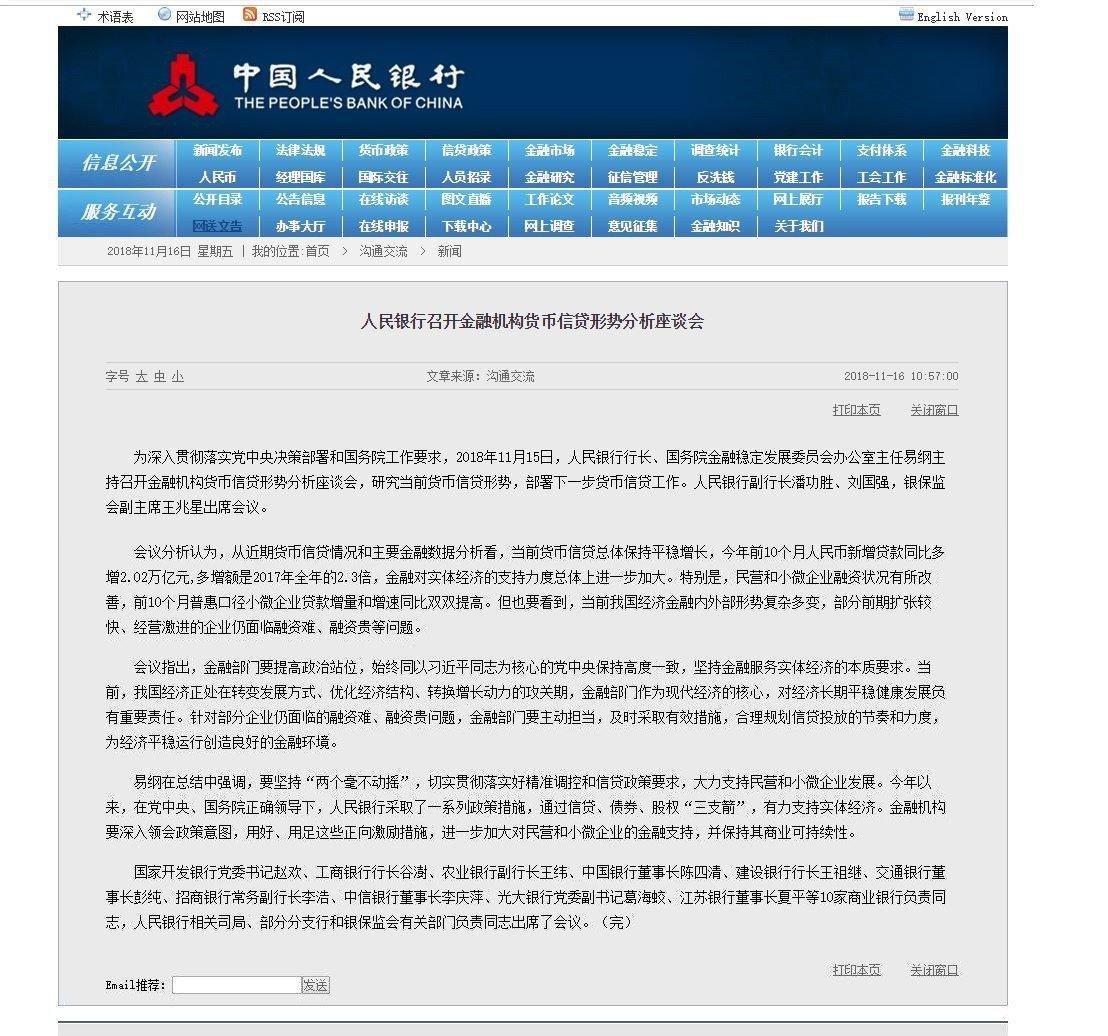 中國人民銀行官網截圖