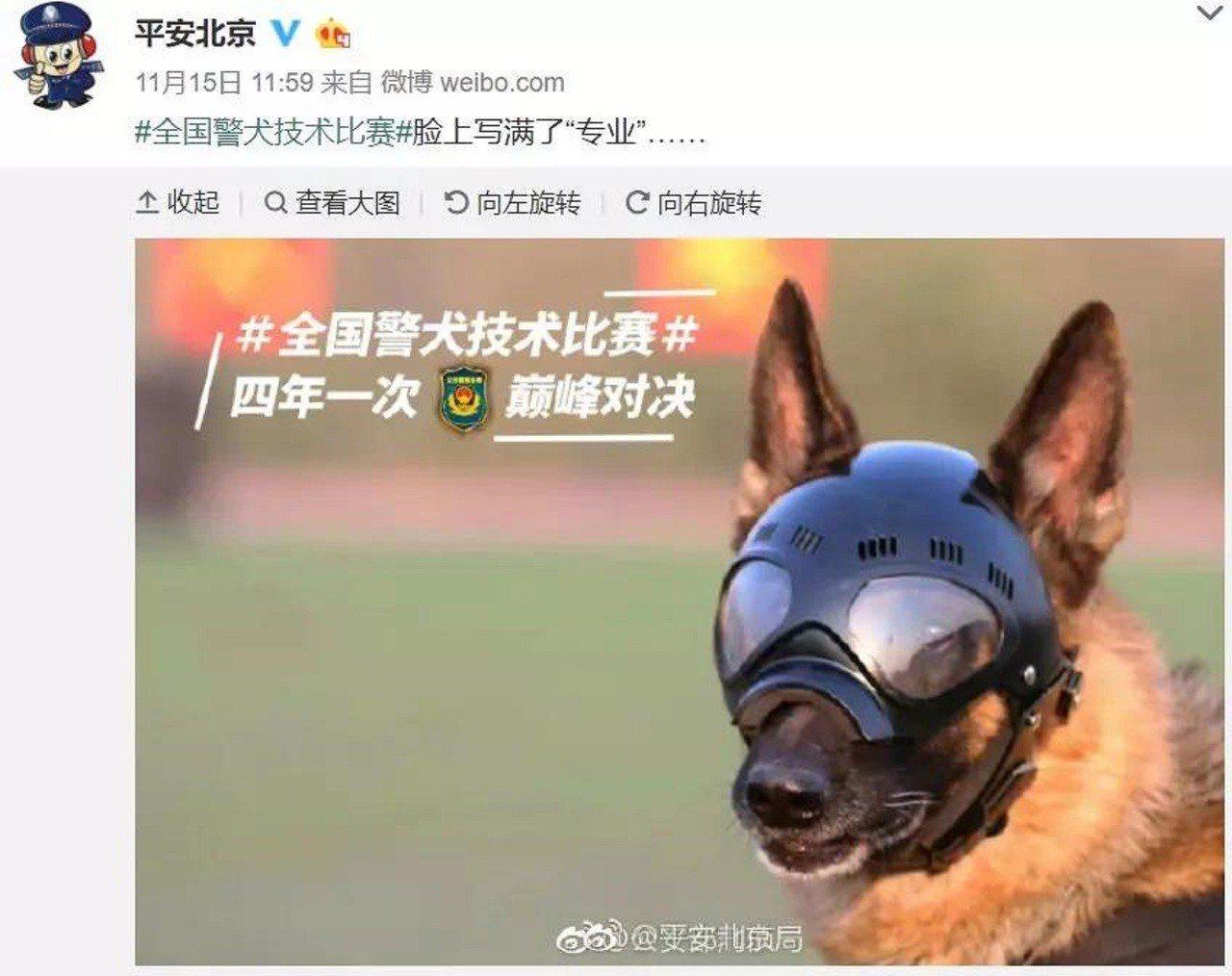 平安北京官方微博截圖