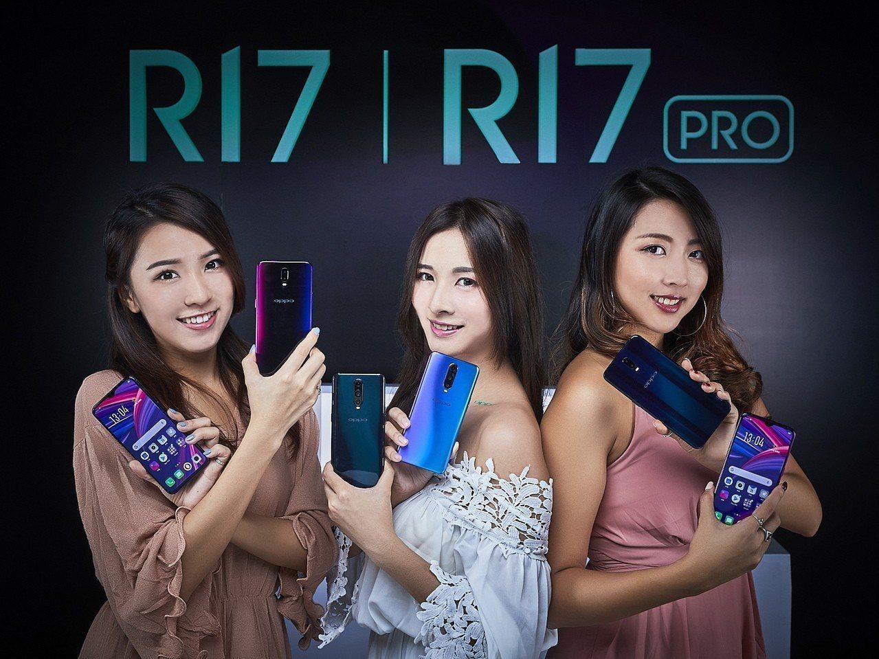 OPPO R17系列搭載2,500萬畫素前鏡頭,AI智慧美顏2.1新增立體自定義...