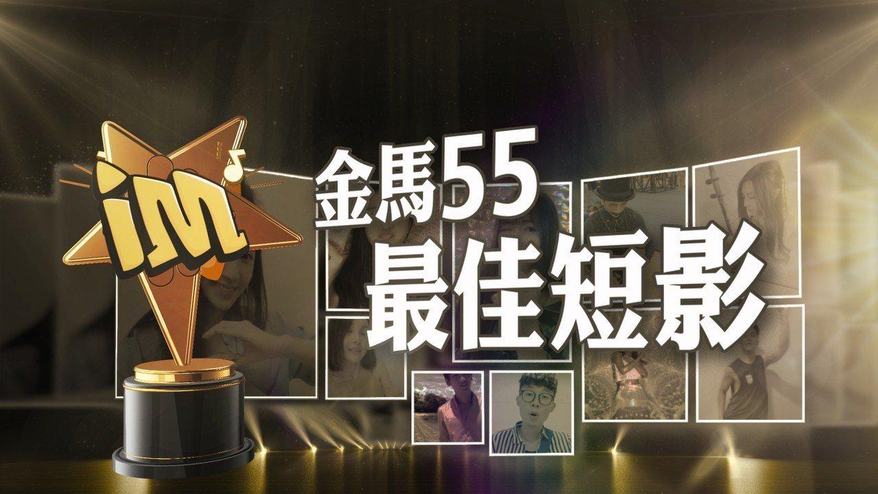 iM短影為第55屆金馬獎唯一指定短影音平台,將深入星光大道紅毯後台,以短影音形式...