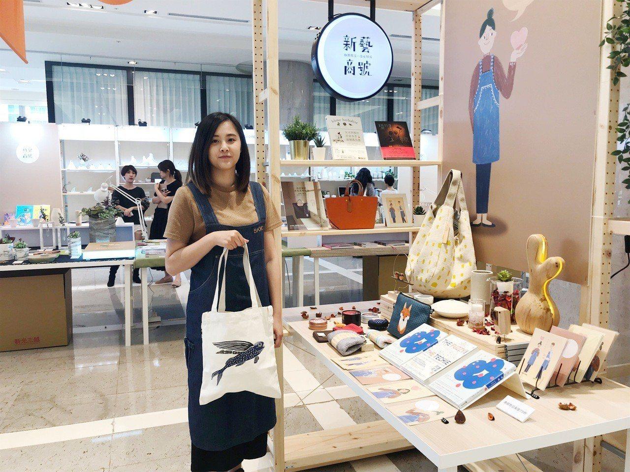 「新藝商號」集結台灣23家工藝設計品牌,分享生活好設計。記者江佩君/攝影
