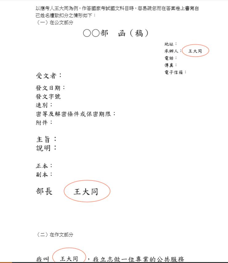 考選部分析,國考違規4成7都是國文考科,考生容易因疏忽在公文或作文書寫自己的姓名...