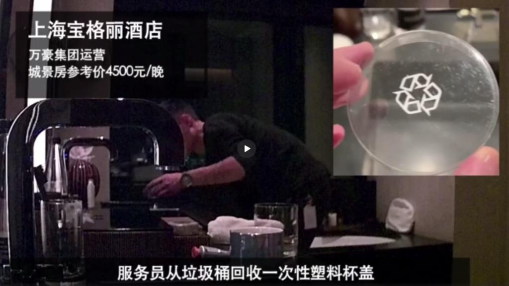 清潔人員從垃圾桶裡撿出顧客丟棄的杯蓋,繼續蓋在杯子上供顧客使用。截自視頻