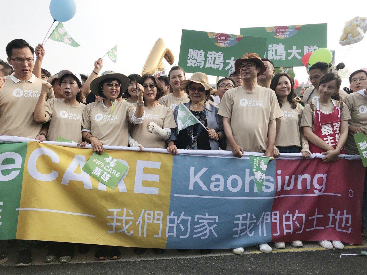 「#weCARE高雄大氣球遊行」17日下午正式登場,總統府秘書長陳菊(前右4)、...