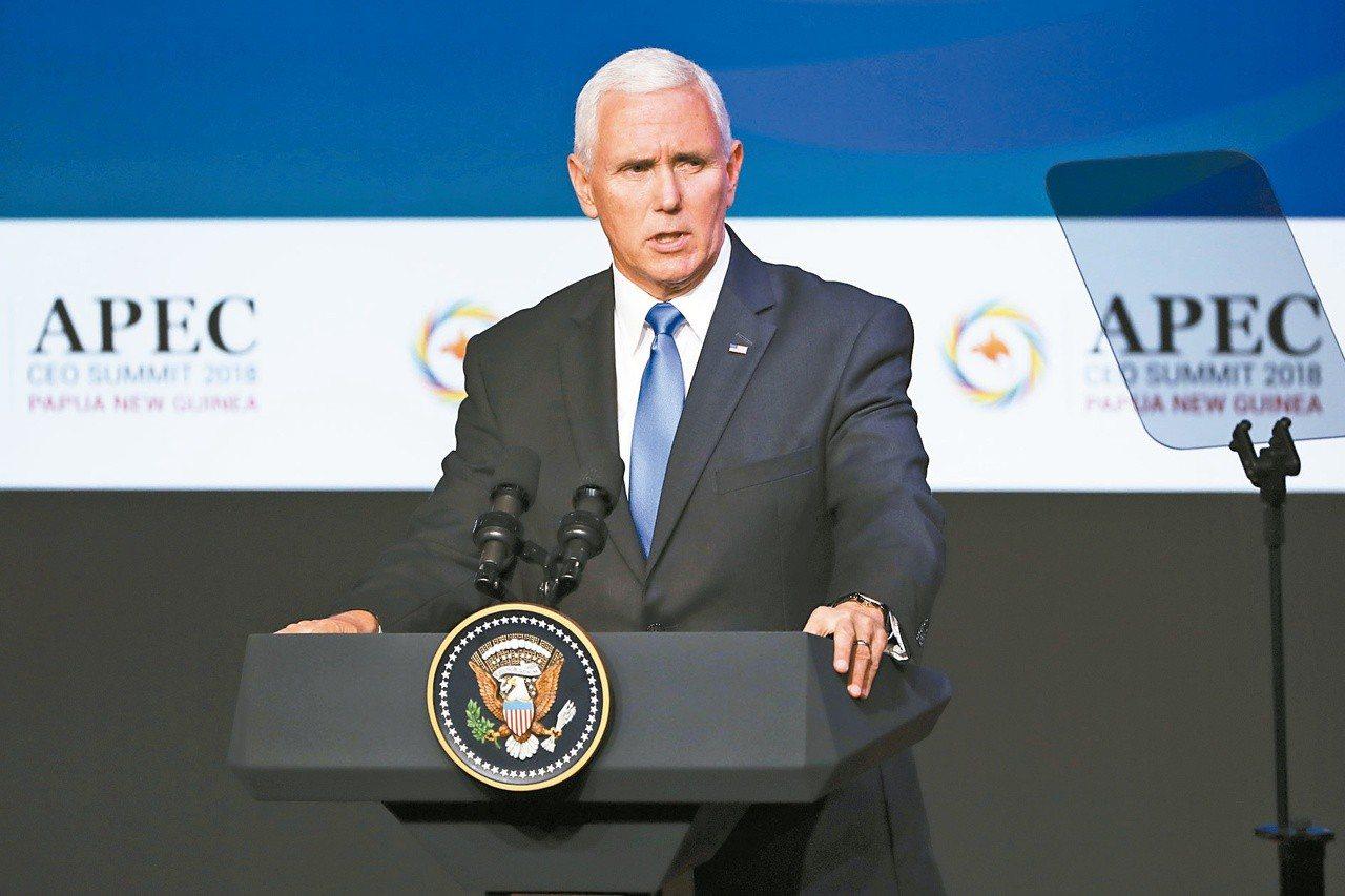 美國副總統潘斯演講觸及一帶一路和美中貿易戰。(歐新社)