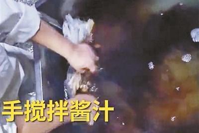 有員工未戴手套直接用手舀肉醬。 圖/截自視頻
