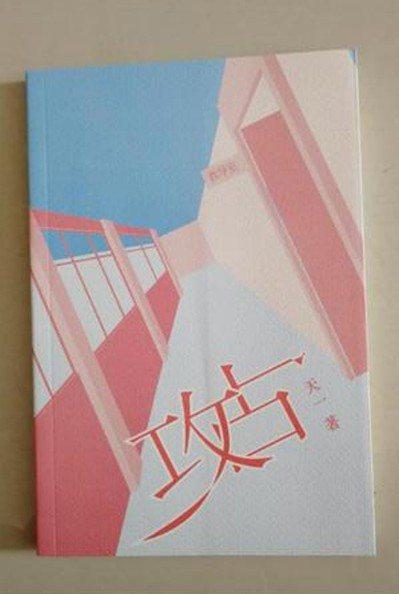 中國國家新聞出版廣電總局鑒定認為「攻占」為「淫穢出版物」。 圖擷自蕪湖新聞網