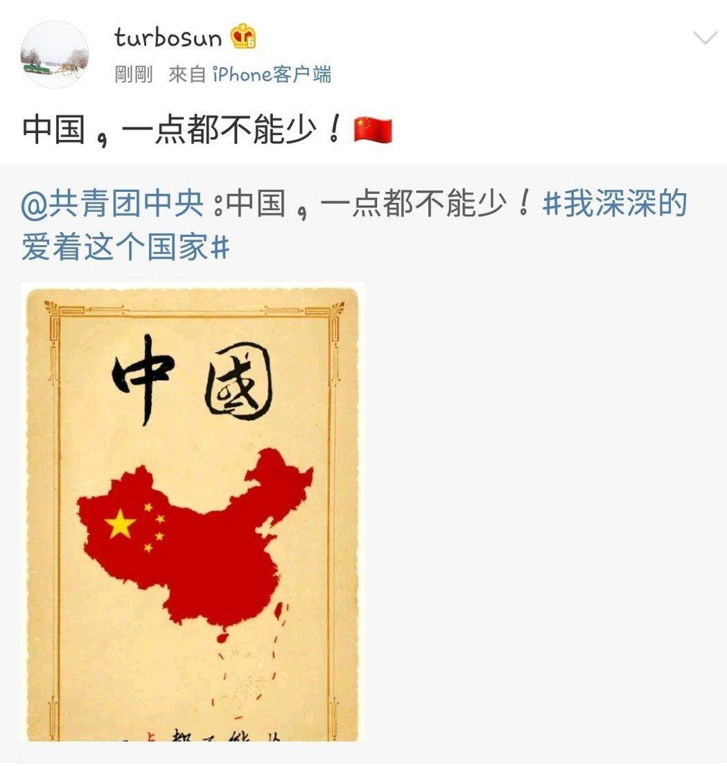 孫儷轉發「中國,一點都不能少」文章。圖/截圖自微博