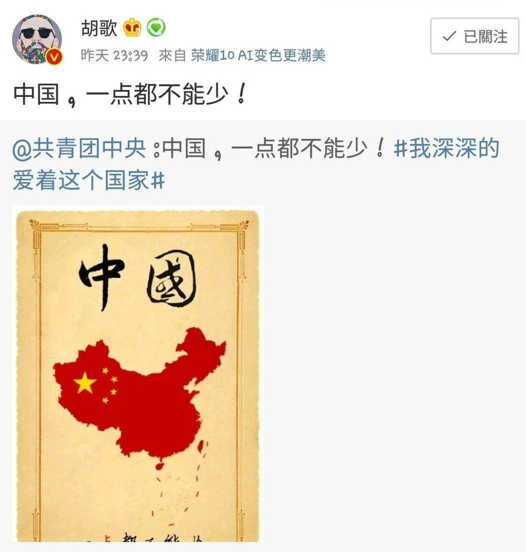 胡歌轉發「中國,一點都不能少」文章。圖/截圖自微博
