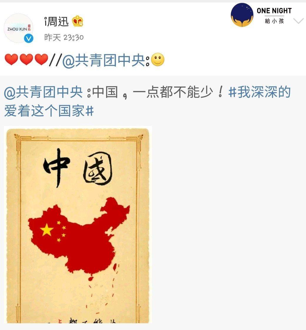 周迅轉發「中國,一點都不能少」文章。圖/截圖自微博