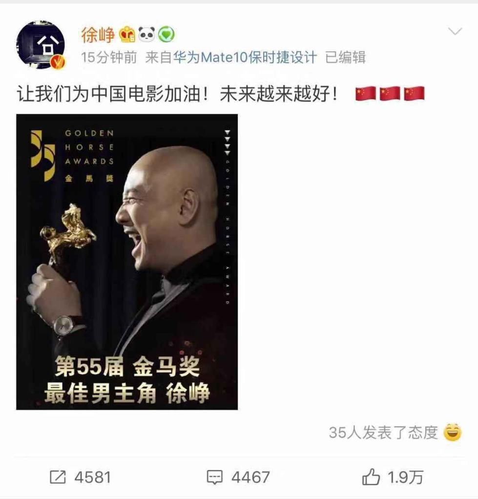 導演徐崢拿到金馬獎最佳男主角後的感言裡,說了相信中國電影會越來越好。(取自微博)