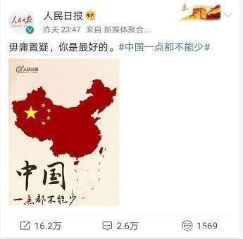 中共黨報「人民日報」在官方微博迅速做出回應,貼了張「中國,一點都不能少」的貼圖,...