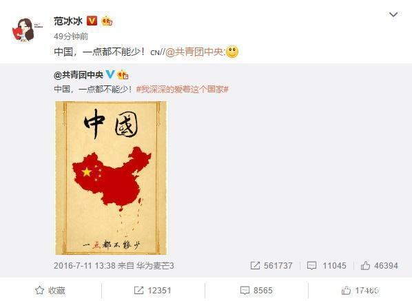 范冰冰在微博表態,轉貼一張「共青團中央」寫著「中國,一點都不能少」的貼圖。(取自...