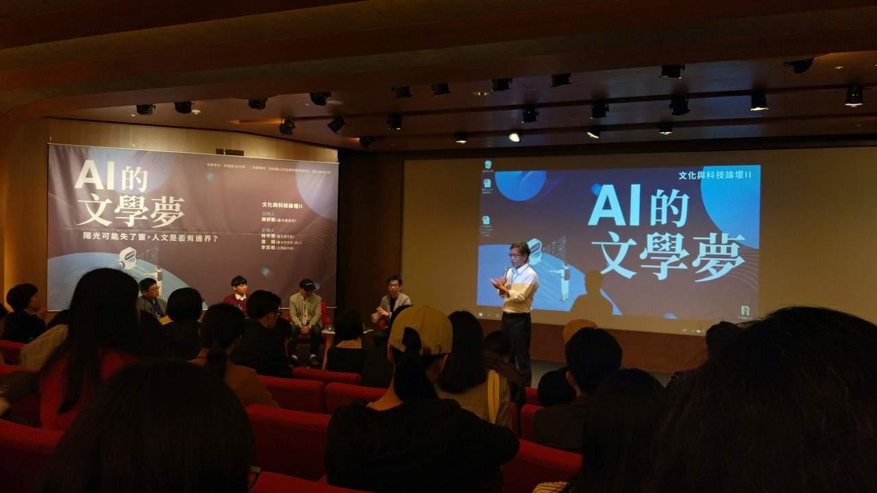 科技部與文化部今天舉行「文化與科技論壇(二)」,邀請資工界與中文界討論人工智慧(...