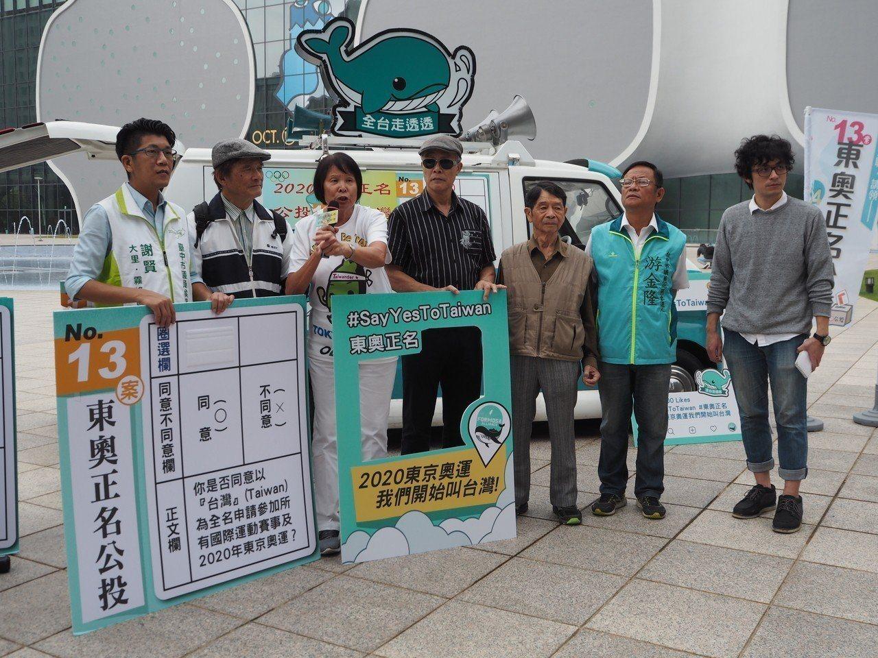 「東奧正名運動,呼籲台灣人站出來」公投宣傳活動,日前因未申請就到台中歌劇院廣場宣...