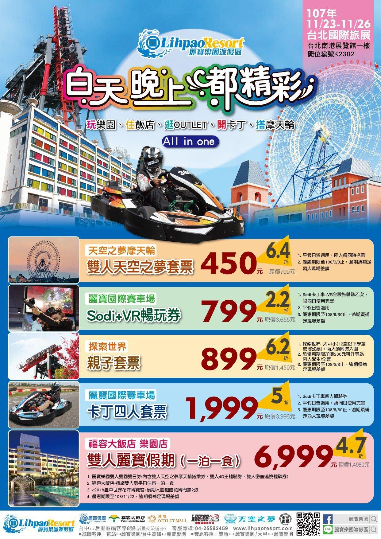全台最大的麗寶樂園渡假區11月23日26日於台北國際旅展ITF展,推出最低四折起...