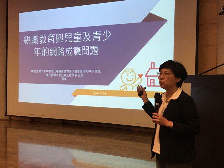 台大社工系教授馮燕表示,網路成癮定義包含四項:強迫性、戒斷性、耐受性與生活層面;...