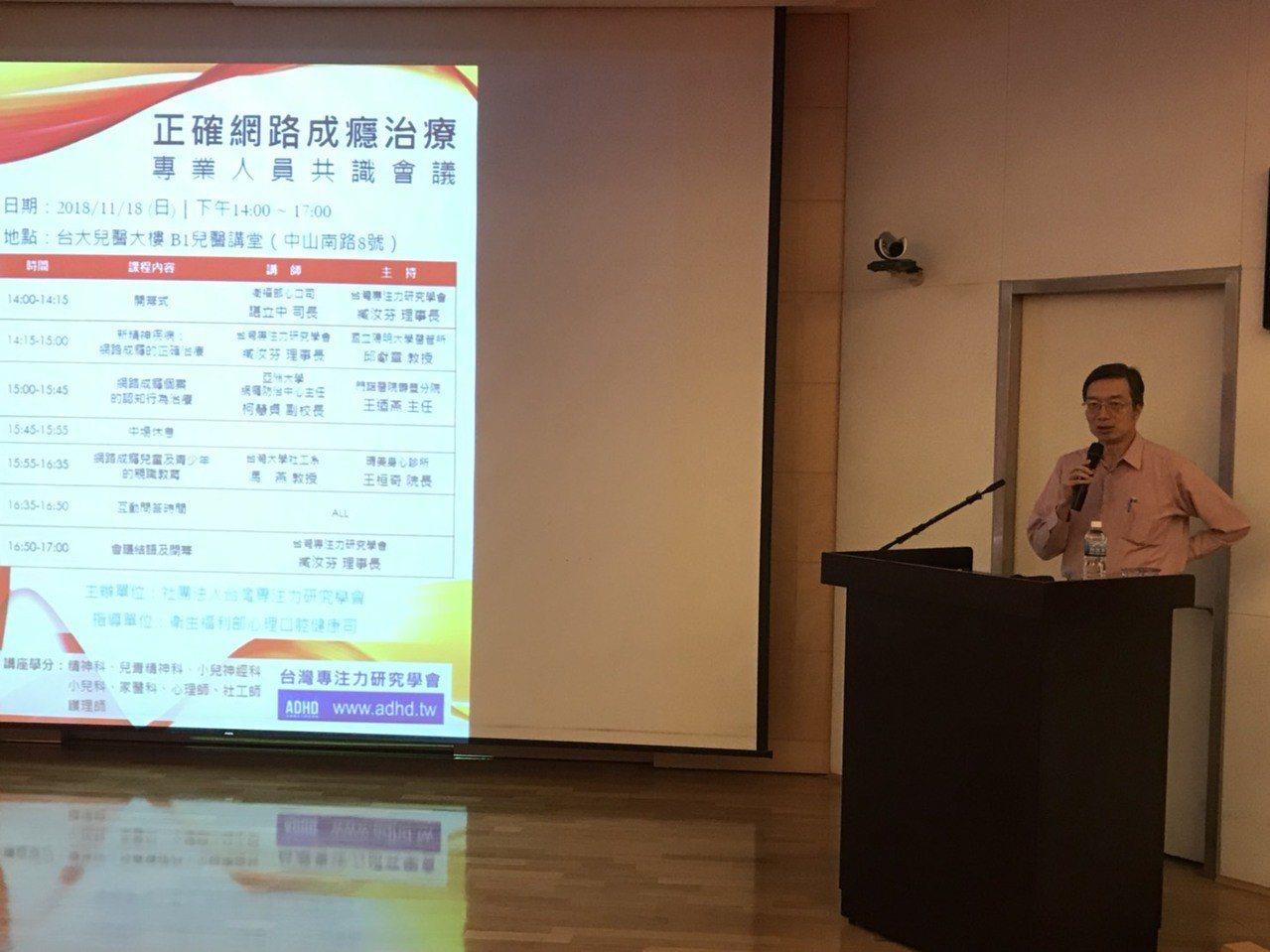 衛福部心口司司長諶立中今出席「正確網路成癮治療」共識會議時表示,感謝台灣專注力研...