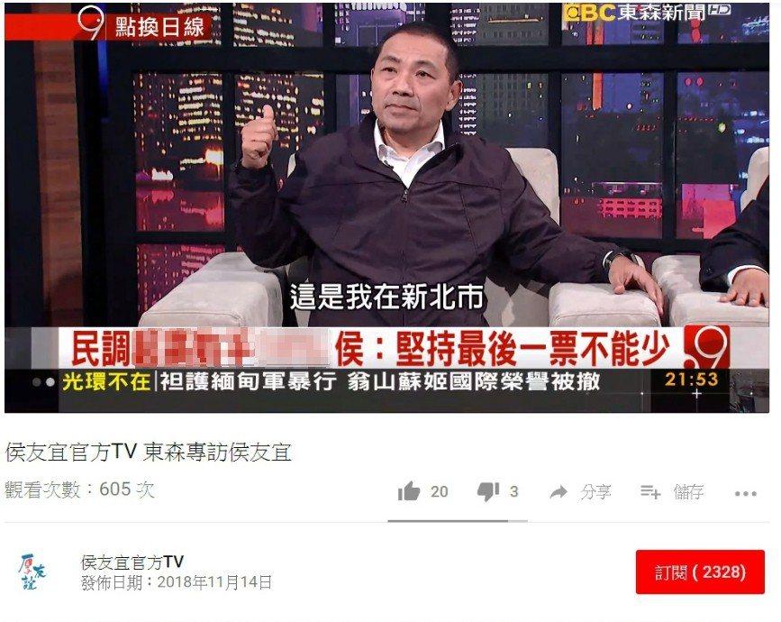 國民黨新北市長候選人侯友宜的Youtube官方頻道影片字幕疑似違反選罷法。對此新...